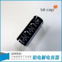 BIT CAP 上海铝电解电容器 汽车充电桩专用 CN3 400V 330UF