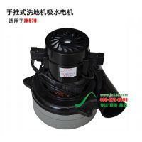 全自动洗地机吸水电机 地面清洗机JN570吸水盘电机