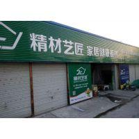 祝贺板材十大品牌精材艺匠安徽阜阳店重装起航
