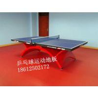 室内乒乓球地胶 乒乓球运动地胶 荔枝纹乒乓球地板