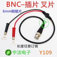 BNC(Q9)转U型叉片连接线