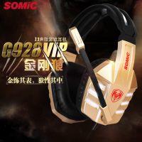 硕美科G928 VIP 游戏耳机头戴式USB7.1声道笔记本电脑耳麦带线控