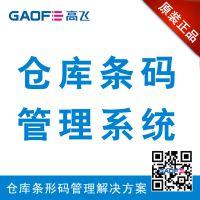 高飞主打产品 仓库 条形码管理系统 仓库盘点,管理系统