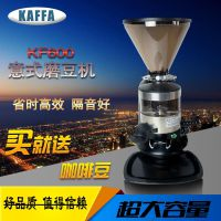 磨豆机 Kaffa咖啡豆电动研磨机 商用电动磨豆机 原料批发