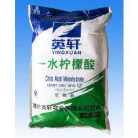 国标一水柠檬酸/无水柠檬酸河南郑州厂家直销原包装一水柠檬酸
