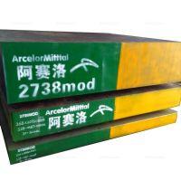 SP2738mod.HH 法国阿赛洛 进口模具钢 模具材料 专利改良型模具钢