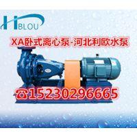 XA125/32清水卧式离心泵管道循环加压泵园林喷灌增压泵高温热水流程泵