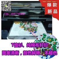 淘宝上买的T恤可以定制图案照片是用什么机器做的有设备厂家吗