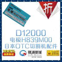 日本OTC空气等离子切割机D12000专用原装进口电极H839M00