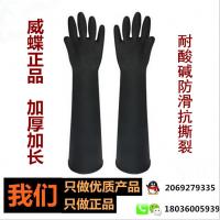 批发威蝶乳胶手套 防化耐酸碱劳保工业手套安全防护加长加厚60CM