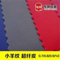 0.7-1.0mm小羊纹超纤皮革面料 超柔软手感细腻面底同色仿真皮超纤皮