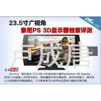 热销供应 索尼23.5寸3D游戏显示器 广角PS3D游戏显示器