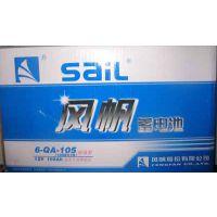 风帆蓄电池   12V   6-QA-100    100AH     铅酸可加液式