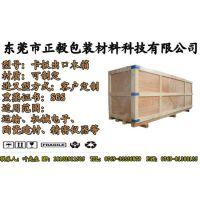 石碣专业定做出口木箱,东莞销售熏蒸胶合木箱厂家;