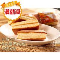 【本店新品】尚好麦 肉松蛋糕 烘烤型 好吃又美味 一件5斤