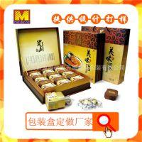 广东汕头厂家供应礼品包装盒 鲍鱼包装盒 大牌设计 保健补品礼盒