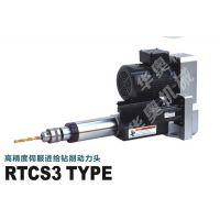 华奥RTCS3高精密伺服钻孔动力头 CNC伺服动力头