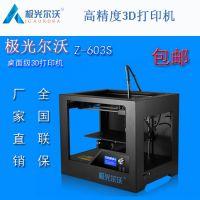 厂家直销sla工业金属粉末3d打印机 金属打印机喷头喷嘴包邮