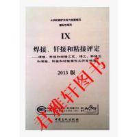 2013中文版ASME锅炉规范 焊接、钎接和粘接评定