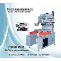 平面跑台式丝印机 GS690P 上海港欣丝印机