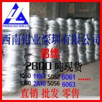 供应环保5083柳钉铝线 国标西南铝现货充足