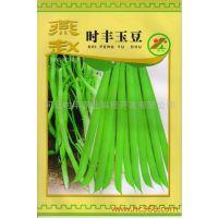 供应河北时丰农业科技开发有限公司蔬菜种子时丰架豆王(时丰玉豆)
