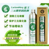 供应 碳王CarbonKing三元催化清洗剂