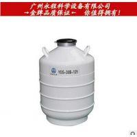 四川亚西 低温保存液氮罐 YDS-30B-125 大口径贮存运输生物容器