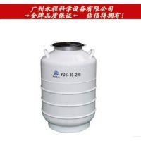四川亚西 YDS-30-200 低温细胞微生物储存容器 30升液氮罐