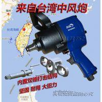 原装台湾蓝鲨气动扳手3/4扳手蓝鲨风炮风扳手气动工具进口正品