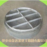 不锈钢丝网除沫器 316L不锈钢除雾器 金属丝网捕雾器 萍乡金达莱
