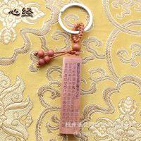 厂家直销 经文钥匙扣批发 精美木质钥匙链挂件 创意个性礼物 心经