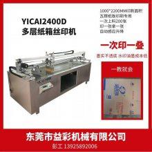 YS2400D多层无纺布丝印机,多层纸箱丝网印刷机