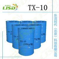 TX-10 壬基酚聚氧乙烯醚 乳化剂 洗衣液原料 洗衣液配方
