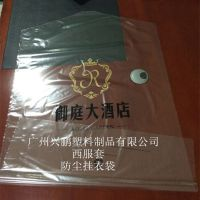 订制西服防尘罩塑料袋 西装挂衣袋 服饰包装袋 PP