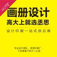 上海印刷厂 上海广告图文公司 彩页印刷 宣传单印刷 企业画册印刷
