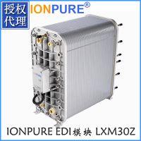 IONPURE CEDI膜堆 IP-LXM30Z 3T/H高纯水制取设备 EDI模块 西门子
