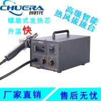 供应创时代/CSD852D 智能热风拆焊台 无铅防静电拔放台具备自动补温功能
