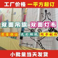 深圳5米双面喷 同步双面喷绘 深圳双面布喷绘