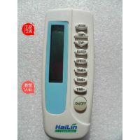 北京 海林遥控器 HL-YK02 海林温控器HL108DB2