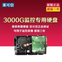 监控专用硬盘 3000G硬盘 原装希捷 质保三年 3T监控录像机硬盘