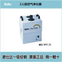 威乐空气净化器 WFE 2S空气净化器 2人组空气罩 烟雾净化系统