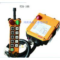 F24-10S工业遥控器,起重机遥控器,工业无线电遥控器,塔吊起重机遥控器