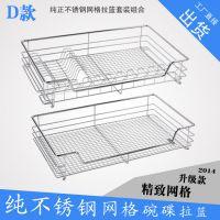 2014款 不锈钢网格拉篮 多功能拉篮双层厨房橱柜拉篮 阻尼滑轨