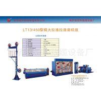 专业厂家供应 LT13/450型铜大拉连拉连退机组 优质金属成型设备
