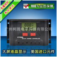 厂家供应  12V/24v 20A 太阳能LCD 液晶 光伏 发电 控制器