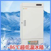 DW-86L938低温冰箱超低温冰箱低温保存箱低温保存柜【-86℃ 938L】