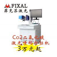 上海菲克苏激光打标机,二氧化碳激光打标机,CO2激光标记机