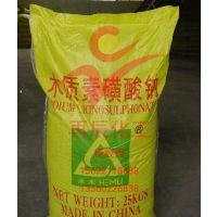 广州现货批发 木质素磺酸钙 Sodium Lignosulphonate 木钙混凝土减水剂