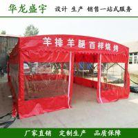 厂家直销华龙盛宇夏季烧烤帐篷 耐热 北京摆摊烧烤帐篷